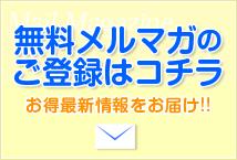 無料メルマガのご登録はこちら お得最新情報をお届け!!